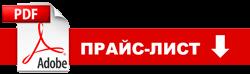 """Полный прайс-лист на стандартные металлические двери """"Стальпромтехника"""""""